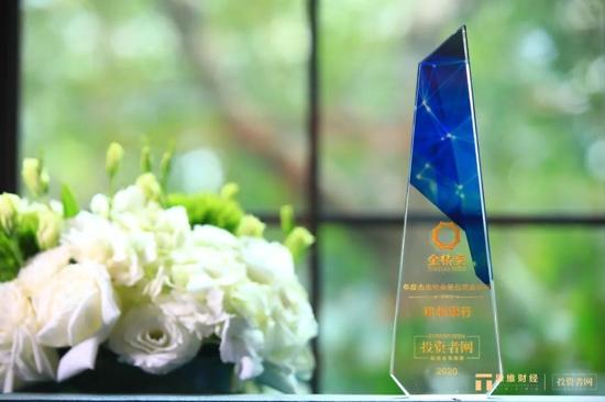 """郑州银行荣获""""金桥奖""""两项年度大奖"""