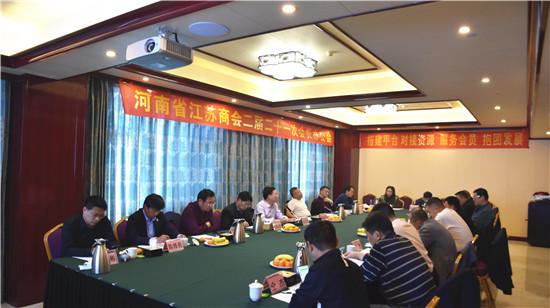 河南省江苏商会召开会长办公会 谋划新形势下商会工作开展