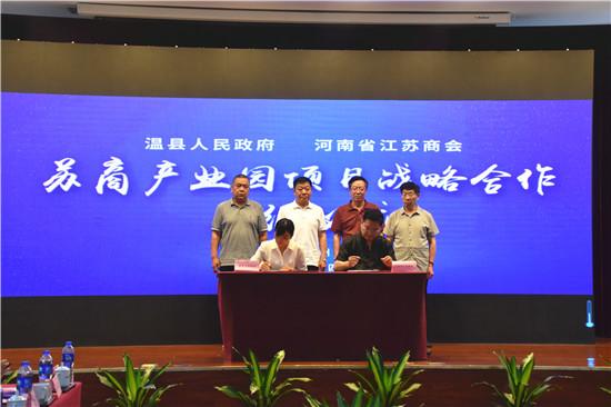 【商会喜讯】苏商产业园项目战略合作签约
