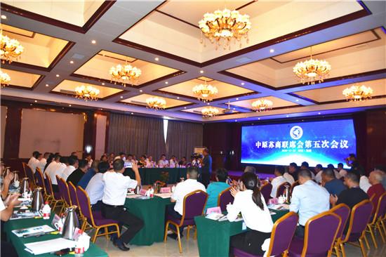 【中原苏商】中原苏商联席会第五次会议成功举办