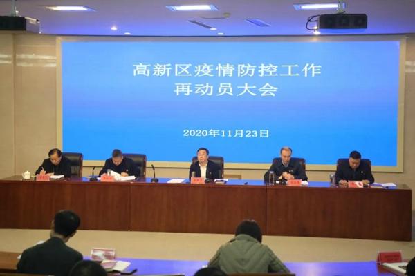 郑州高新区召开大会 对疫情防控工作再动员再部署