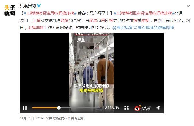 上海地铁回应保洁用拖把擦座椅 网友:以后坐上面都觉得难受