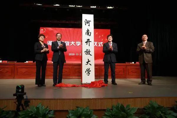 河南开放大学正式揭牌成立