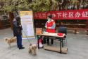 郑州市金水区养犬办提醒您:请注意接听,这不是骚扰电话