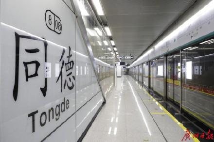 广州地铁8号线北延段今日开通 14时起正式试运营