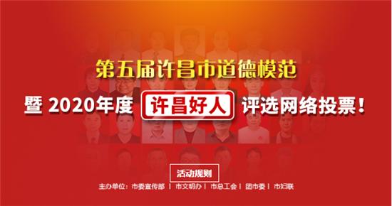 第五届许昌市道德模范网络投票开始啦!
