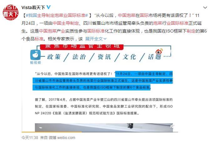 中国主导制定泡菜业国际标准 网友:看着就开始咽口水