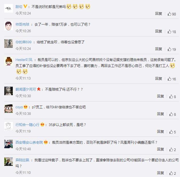 京东单方面辞退P7员工三次败诉 网友:争取下利益可以 复岗没必要