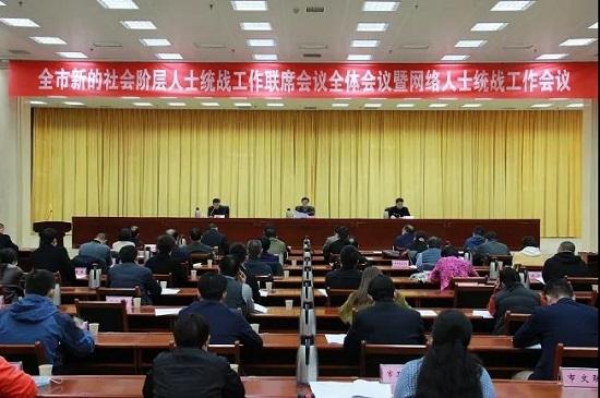 洛阳市新的社会阶层人士统战工作联席会议暨网络人士统战工作会议召开