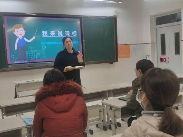 郑州市管城区创新街小学:说课标  促成长