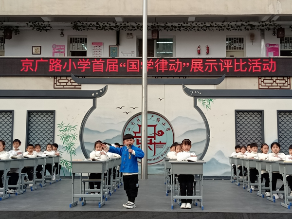 韵律润校园 思政结硕果!郑州二七区京广路小学举办思政教育成果展示活动