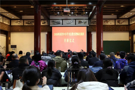 2020年河南省中小学书法教育教师培训在中国翰园碑林开班