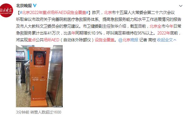 提高急救服务能力 北京2022年重点场所AED设施全覆盖
