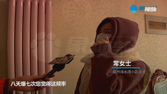 爆爆爆!郑州浅水湾小区供暖8天爆7次,物业的回应绝了:今年很稳定