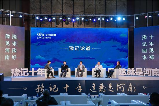 河南形象全球化传播暨这就是河南启动仪式在郑举行