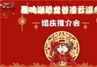 天然氧吧凌云温泉——郑州草坪婚礼新地标