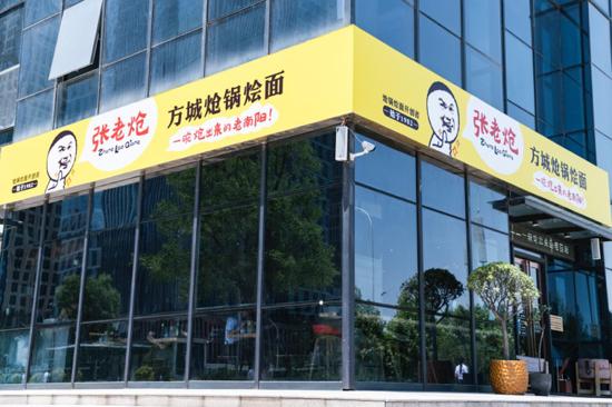 3年5次升级,张老炝炝锅烩面的产品生命力密码
