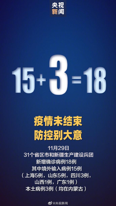 31省区市新增18例确诊 内蒙古新增3例本土病例