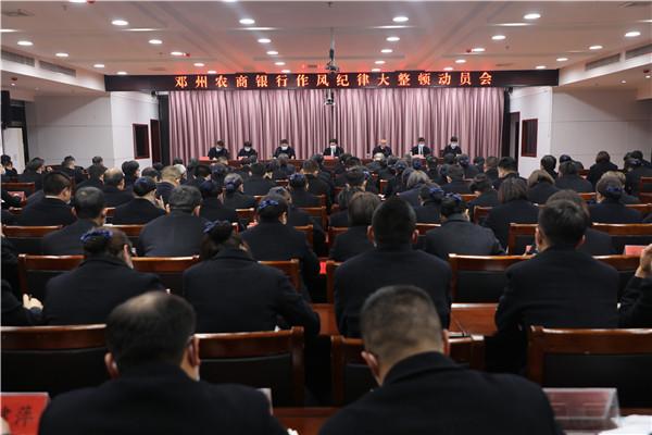 """邓州农商银行组织召开""""作风纪律大整顿""""活动动员会"""