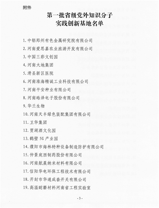中共河南省委统战部公布第一批省级党外知识分子实践创新基地名单