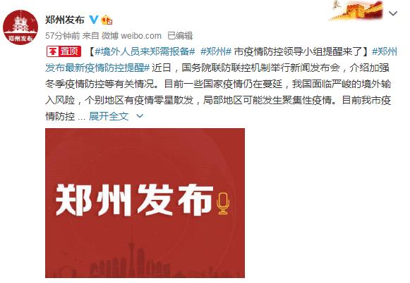 郑州最新防疫提醒:境外人员来郑需报备 配合进行隔离和核酸检测