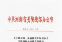 中共河南省委统战部公布第一批省级党外知识分子实践创新基地名单 40家单位入选