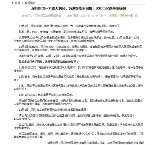 快讯!深圳1名港籍货车司机确诊新冠 活动轨迹公布