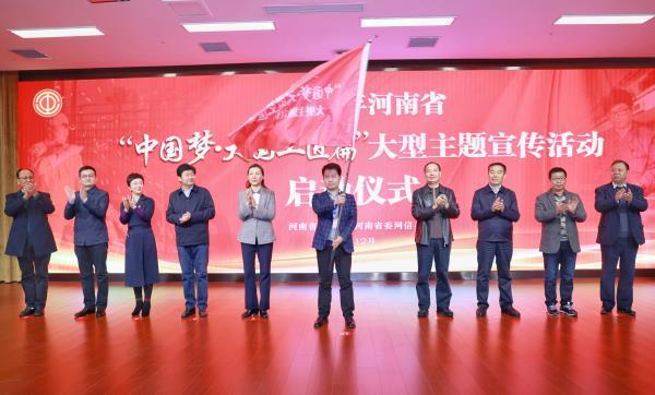 """【中国梦·大国工匠篇】2020河南省""""中国梦·大国工匠篇""""大型主题宣传活动启动"""