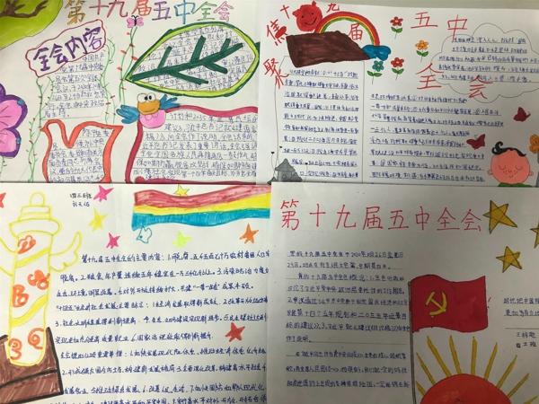 郑州管城区南学街小学开展十九届五中全会精神进校园主题活动