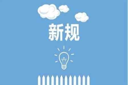 新规!促销不得先提价再折价、京沪高铁实施浮动票价