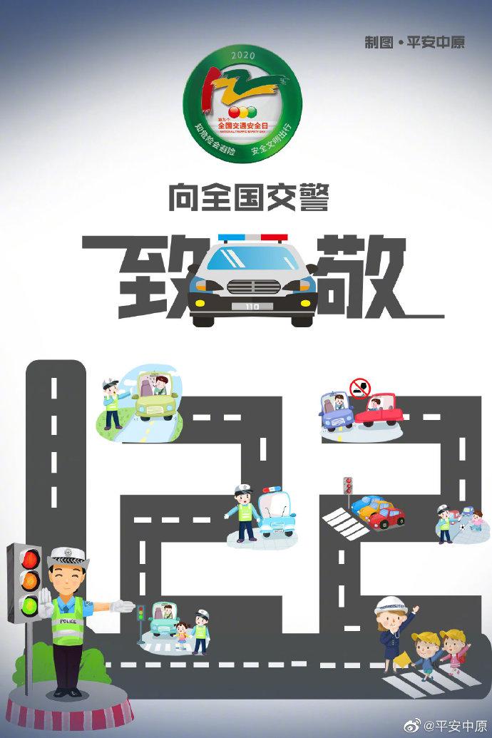 今天,122全国交通安全日,致敬始终坚守一线的全国交警! 