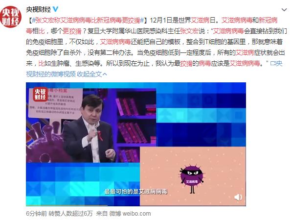青岛新增2例本地无症状感染者 张文宏称艾滋病病毒比新冠病毒更狡猾