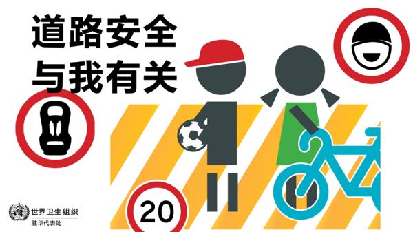 全国交通安全日 | 儿童出行安全 社会共同的责任