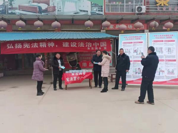 驻马店市驿城区朱古洞乡 开展宪法宣传周法治宣传活动