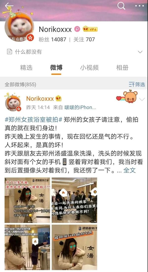 郑州一女子洗浴中心偷拍女浴客被拘,警方称将调查其是否涉嫌犯罪