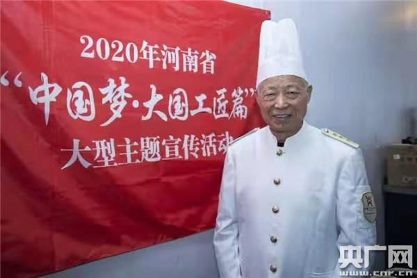 【中国梦 大国工匠篇】赵留安:改革与创新焕发豫菜又一春