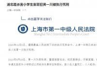 上海杀害小学生案罪犯黄一川被执行死刑!