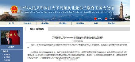 多人持双阴性证明自英国来华后确诊 中国驻英使馆暂停认可英国一诊所核酸抗体检测报告