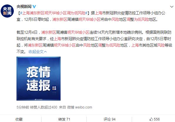 12月5日零时起,上海浦东新区明天华城小区调为低风险