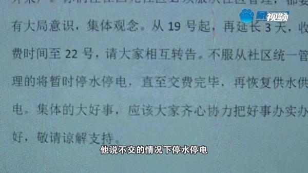 新安县景降小区业主交了3年暖气费,小区却迟迟不供暖?热力公司:热源超负荷带不动