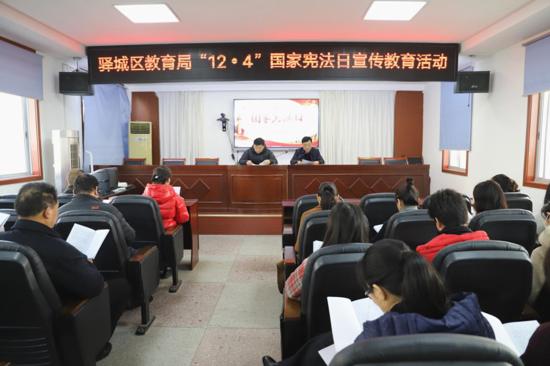 驻马店市驿城区教育局多种形式开展国家宪法日宣传教育活动