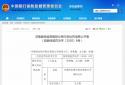 中国民生银行南阳分行因联保体贷款三查不严被罚款40万元 3名责任人被警告
