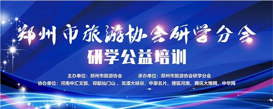 研学一堂课  线上百万人关注 郑州市旅游协会研学分会研学公益培训课程圆满结束