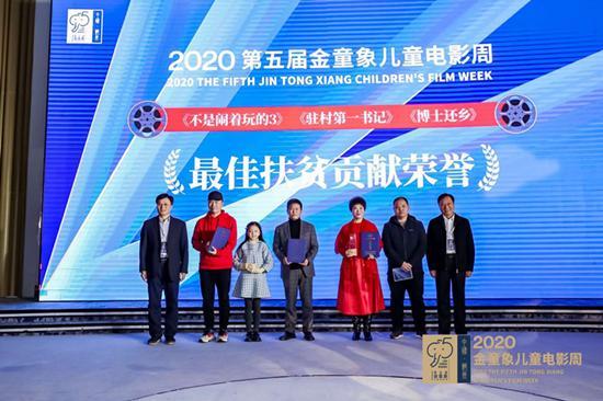 2020第五届金童象儿童电影周在郑州成功举办 最佳男主角由吕良伟获得