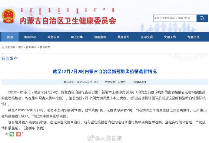 内蒙古新增3例本土确诊均在满洲里 均为集中隔离检出
