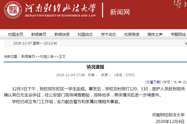 河南财经政法大学一学生坠楼死亡 警方:排除他杀