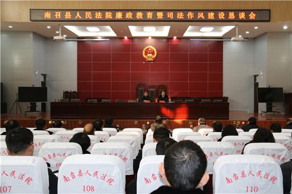南召法院召开廉政教育暨司法作风建设恳谈会