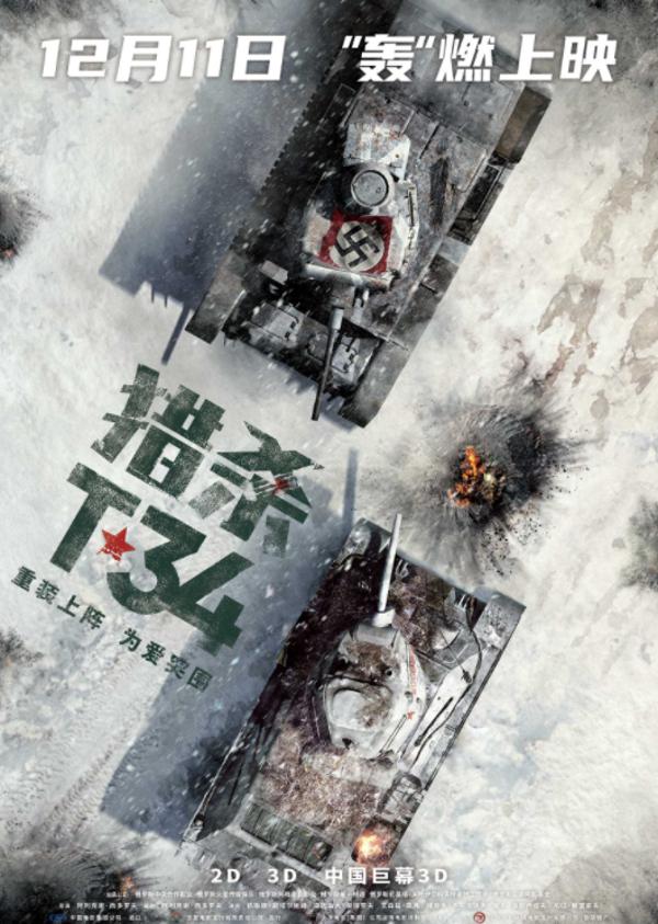 """中国巨幕现""""坦克大战""""!《猎杀T34》被赞""""今年最好看的战争片"""""""