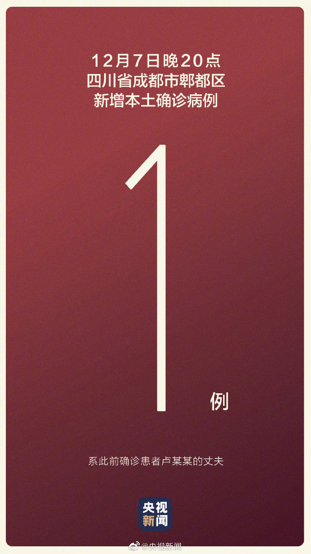 12月7日四川成都一对夫妻确诊 其居住地成都郫都区太平村升为中风险地区