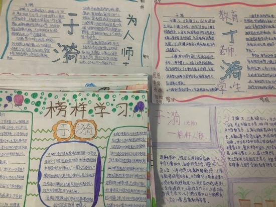 """郑州市管城区南学街小学榜样教育之""""每周一星""""引导队员向人民教育家致敬"""